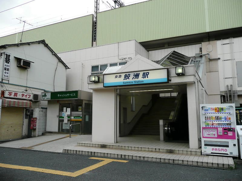 鮫洲駅 駅前の様子