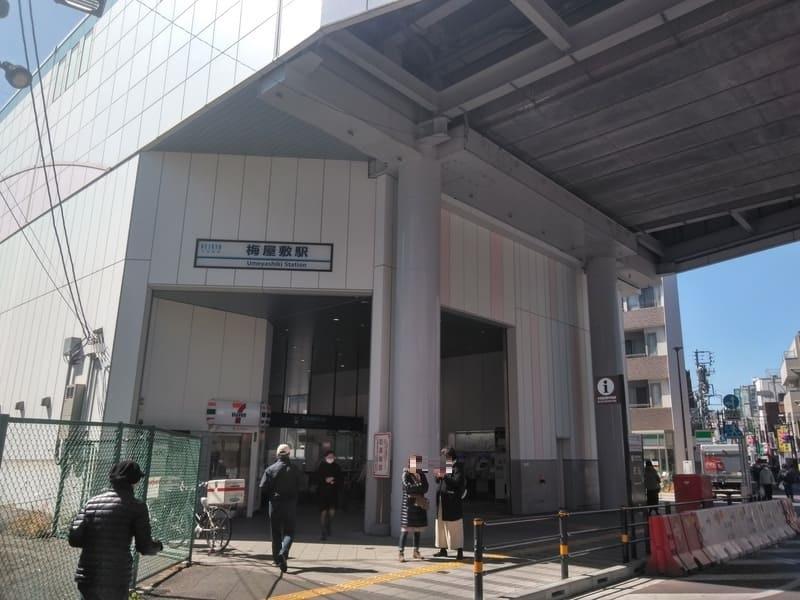梅屋敷駅 駅前の様子