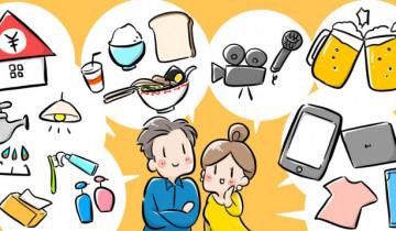 同棲の生活費のイメージイラスト