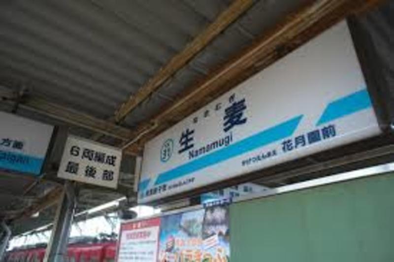 生麦駅 標識