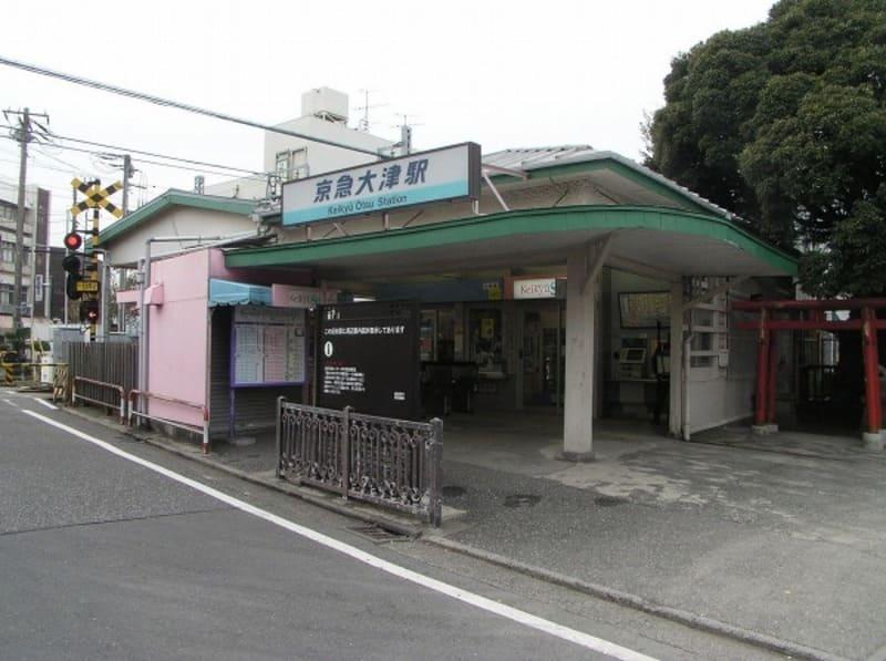 京急大津駅 駅前の様子