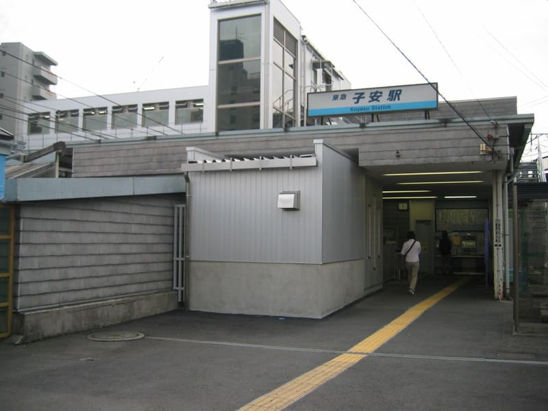 子安駅 駅前の様子