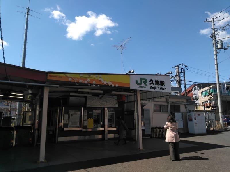 久地駅 駅前の様子