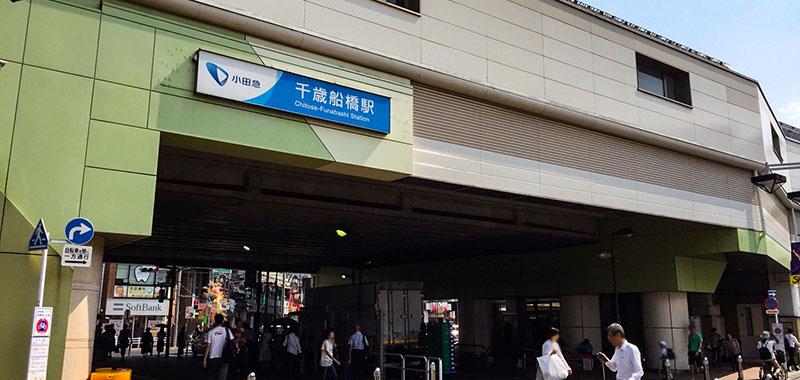 千歳船橋駅の外観