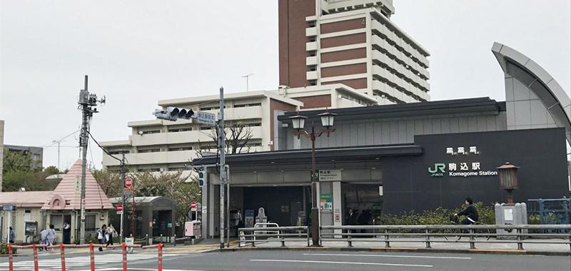 駒込駅の外観