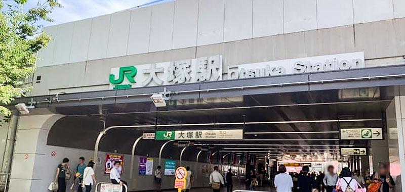 大塚駅の外観
