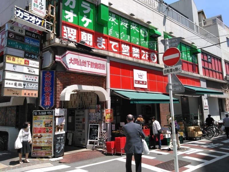 ヒルママーケットプレイス 大岡山店