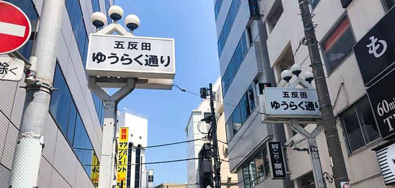 五反田ゆうらく通りの看板