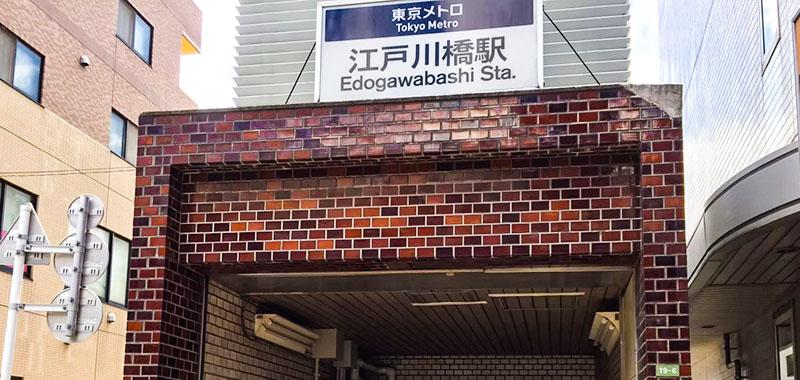 江戸川橋駅の外観