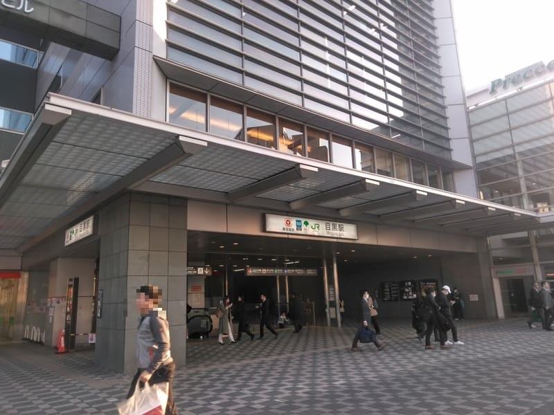 目黒駅 正面口