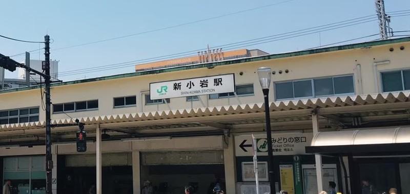 新小岩駅の工事前の外観