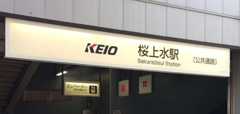 桜上水駅の駅名看板