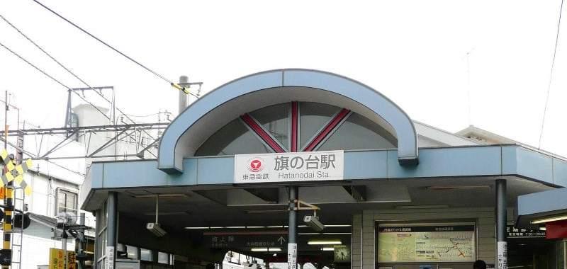 旗の台駅の外観