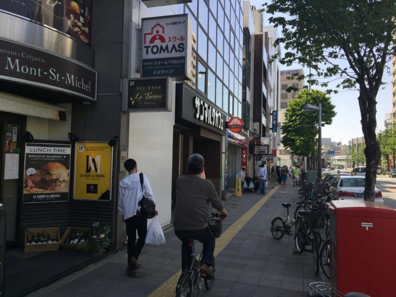 目白通り沿いの飲食店