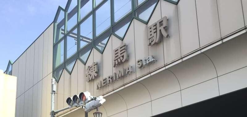練馬駅の外観