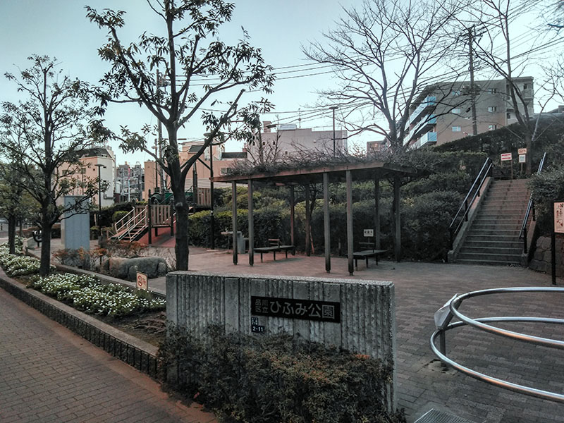 品川区立ひふみ公園