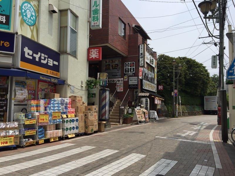 久我山駅北口 久我山商店会