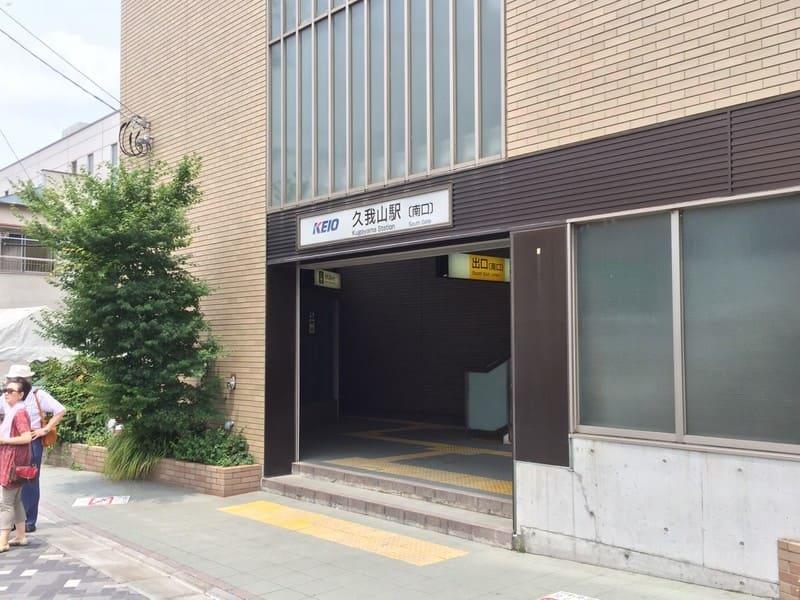 久我山駅南口 外観