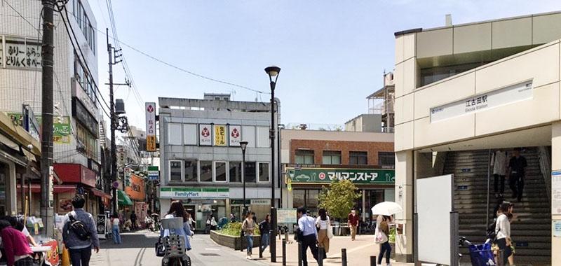 江古田駅の外観