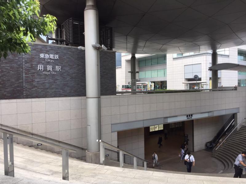 用賀駅北口