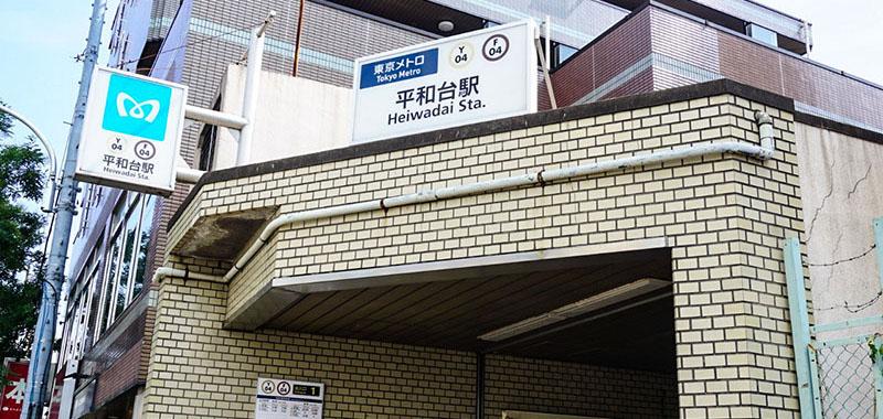 平和台駅の出口