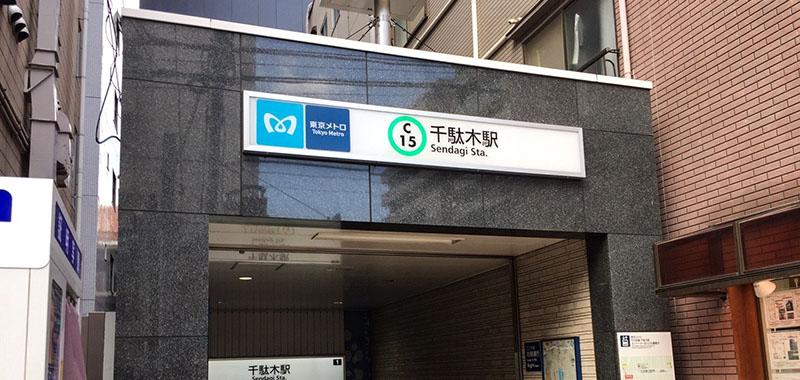 千駄木駅の外観