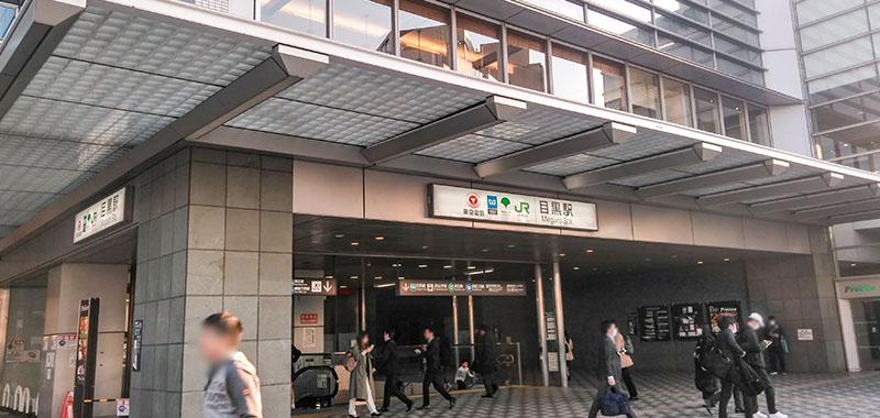目黒駅の外観
