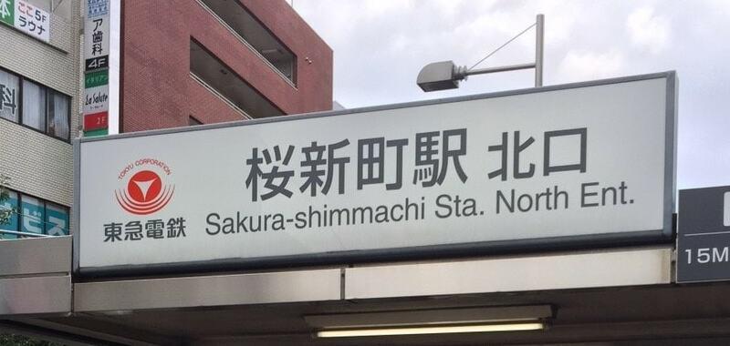 桜新町駅の外観