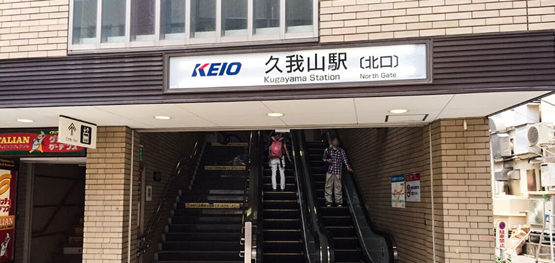 久我山駅の外観