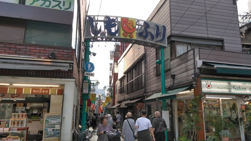 駒込の霜降銀座商店街