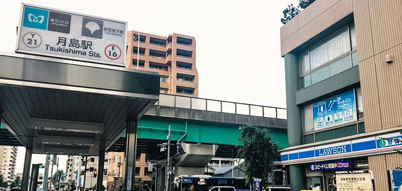 月島駅の出口と周辺の街並み