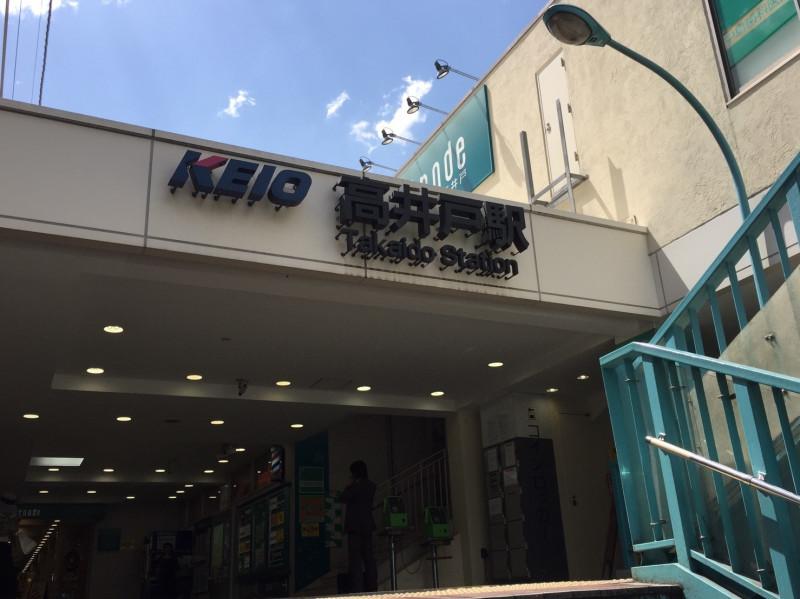 高井戸駅前