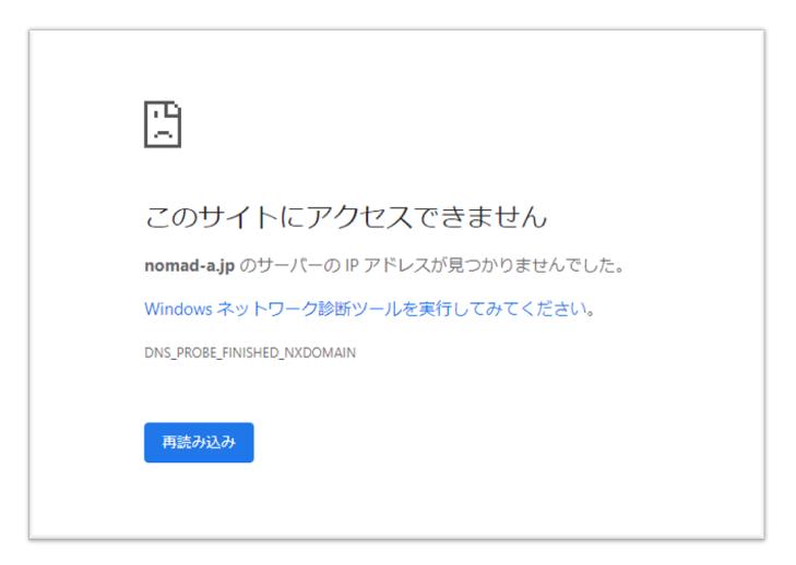 サイトにアクセスした場合の画面