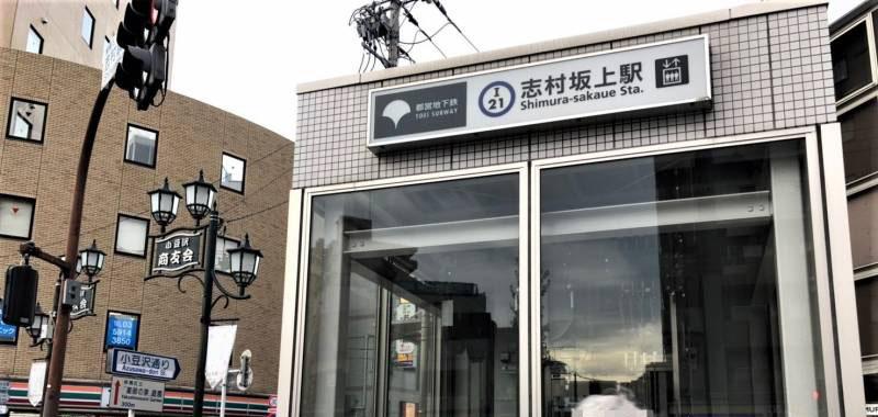 志村坂上駅の出口の外観