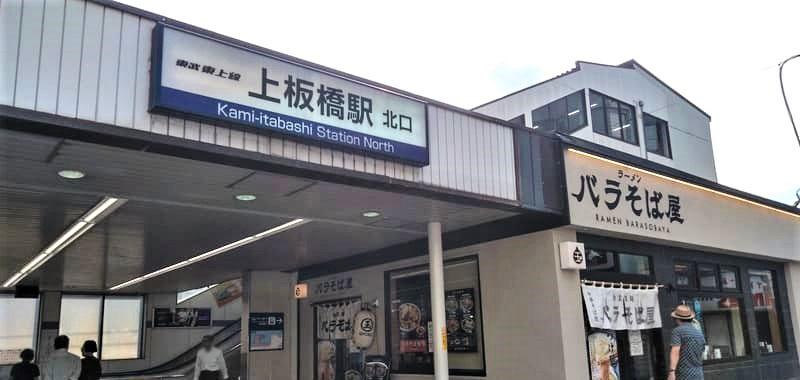 上板橋駅の外観