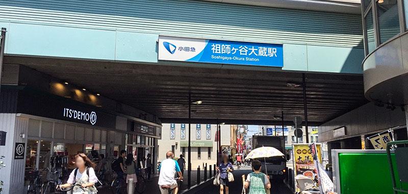 祖師ヶ谷大蔵駅の外観