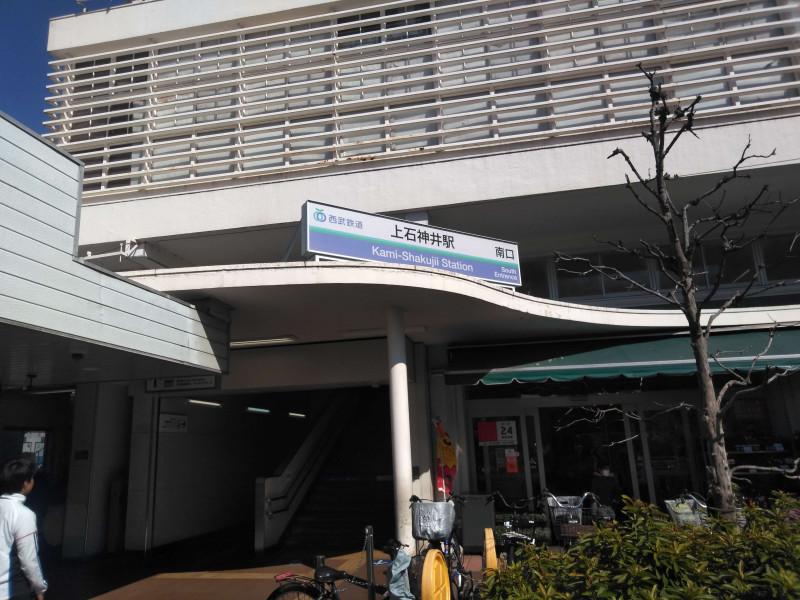 上石神井駅(西友)