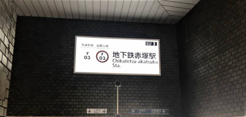 地下鉄赤塚駅の外観