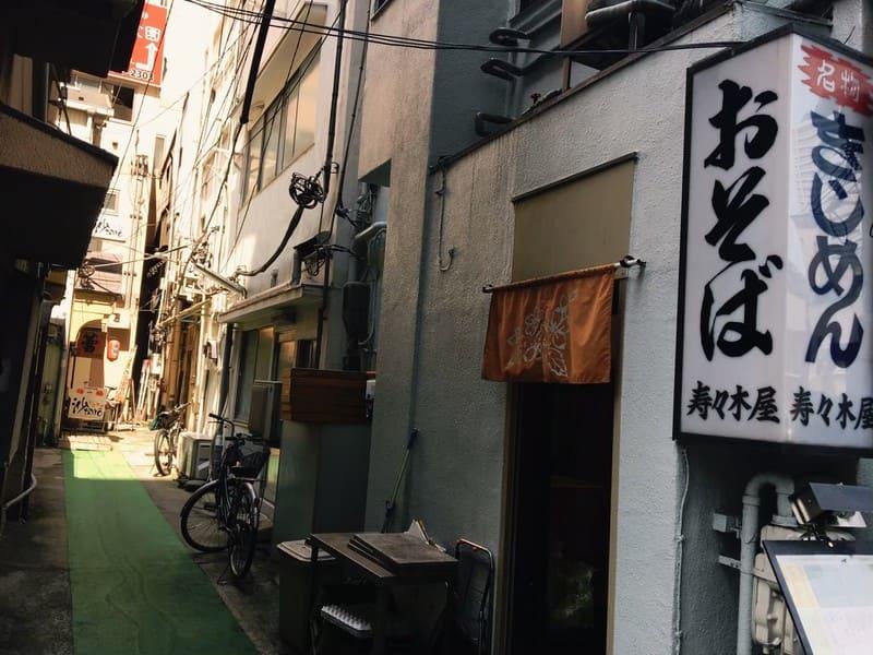 人形町駅 寿々木屋