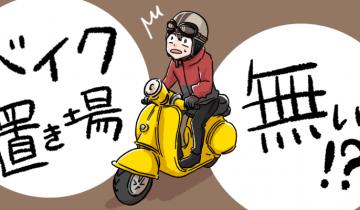 バイク置き場がなくて困っている人のイメージイラスト