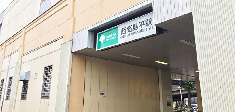 西高島平駅の外観
