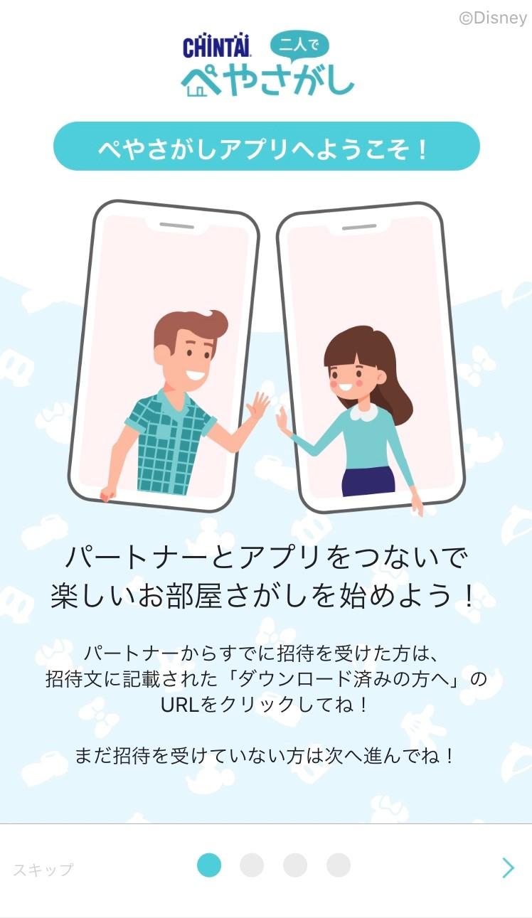 ぺやさがしアプリのスタート画面