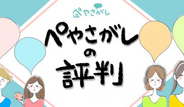 ぺやさがしの評判・口コミのイメージイラスト