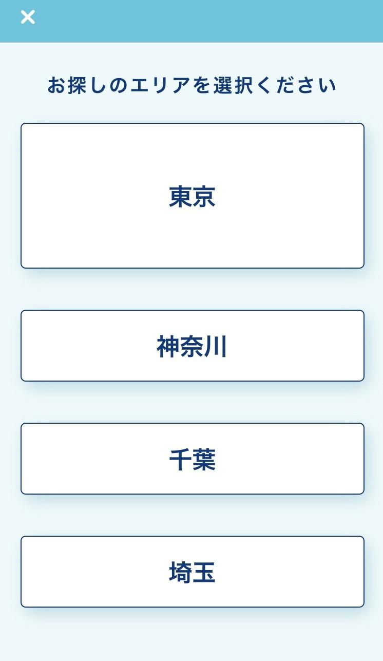 都道府県選択画面