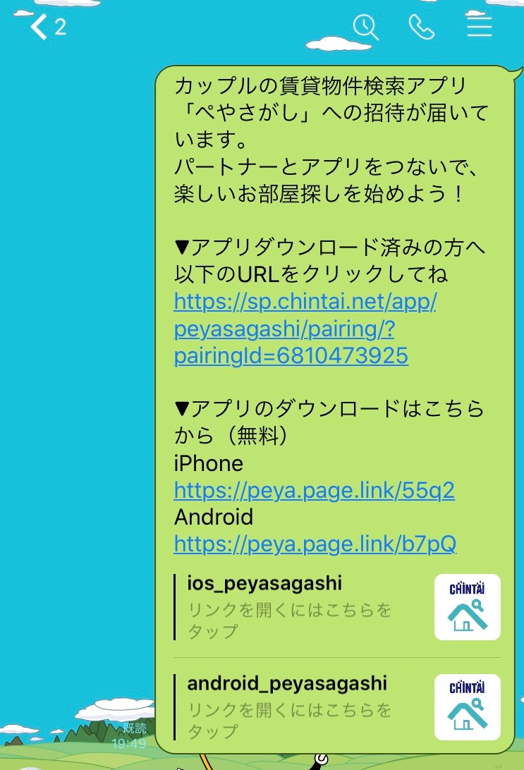 LINEでの招待コード送信画面