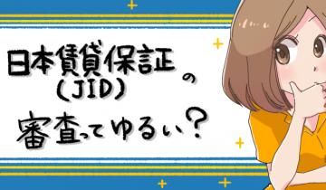 日本賃貸保証(JID)の審査はゆるい?のイメージイラスト