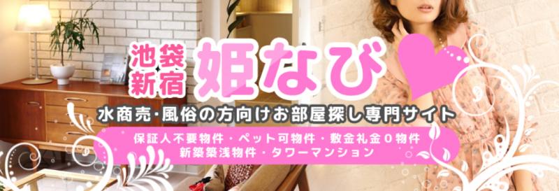 姫NAVI賃貸のサイトTOP