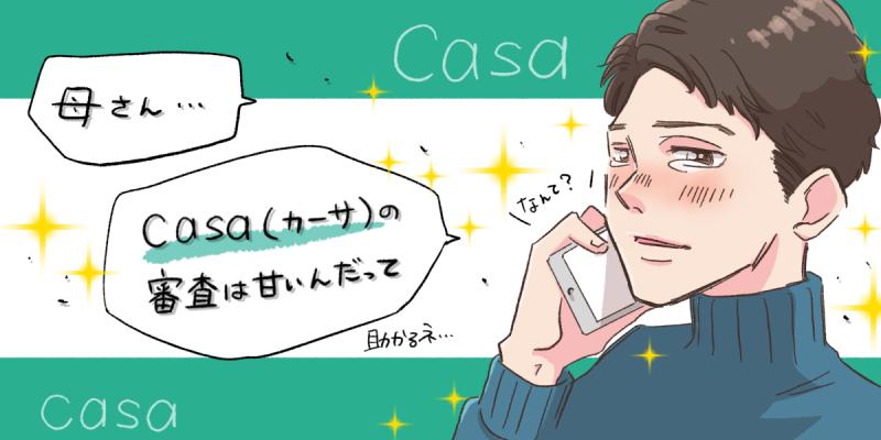 Casa(カーサ)の審査は甘い?のイメージイラスト