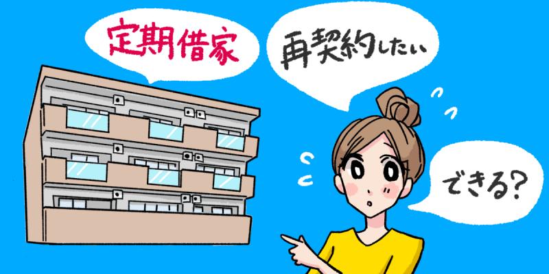 定期借家の再契約できる?のイメージイラスト