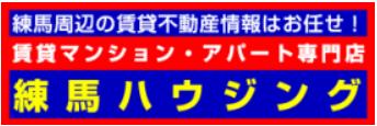 練馬ハウジングのロゴ